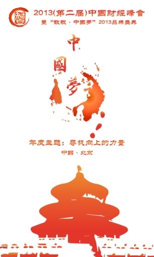 中国财经峰会