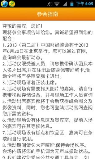 玩免費生產應用APP 下載中国财经峰会 app不用錢 硬是要APP