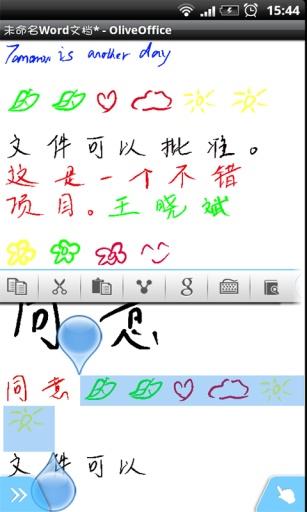 Olive 手写Word 生產應用 App-癮科技App