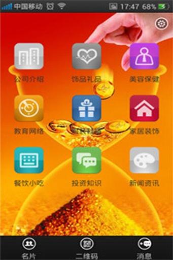 股票投資管理- free, apk download, paid android apps ...