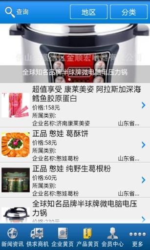 【免費購物App】中国爱购商城-APP點子