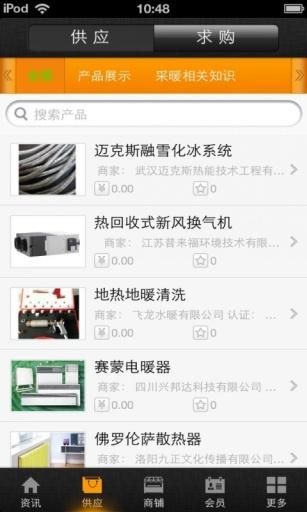 中国采暖网
