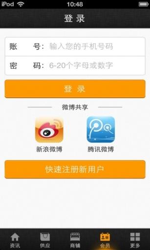 中国采暖网 新聞 App-癮科技App