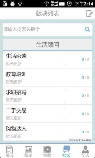 玩免費社交APP|下載岳阳是我家 app不用錢|硬是要APP