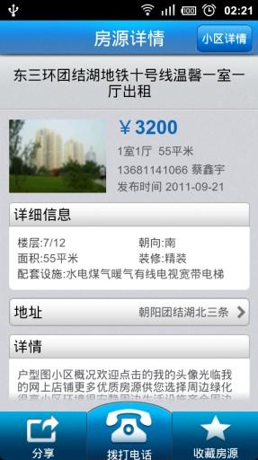 【免費生活App】口袋房产-APP點子