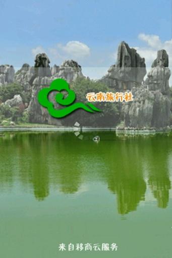 云南旅行社