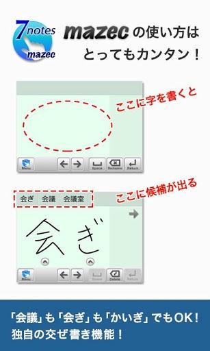 日语手写输入截图1