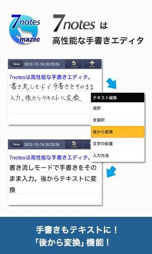日语手写输入截图3