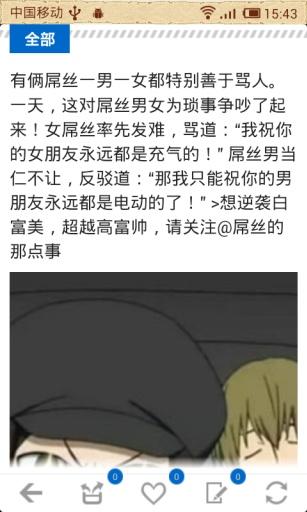 屌丝春天 社交 App-癮科技App