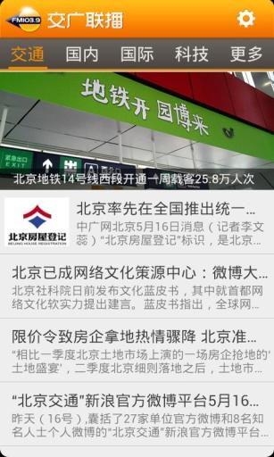 【免費新聞App】交广联播-APP點子