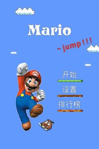 超级玛丽跳跃