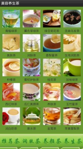 美容养生茶