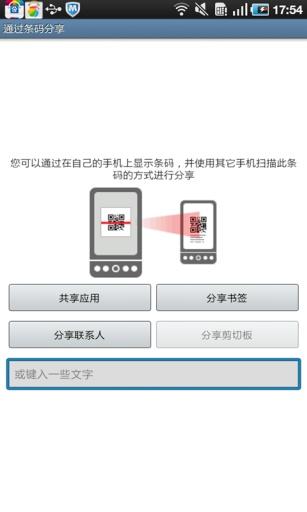 二维码扫描助手 生活 App-愛順發玩APP