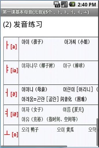 标准韩国语截图1