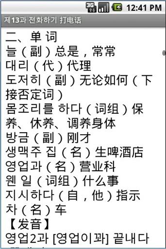 标准韩国语截图2