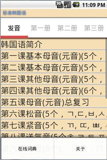 标准韩国语截图3