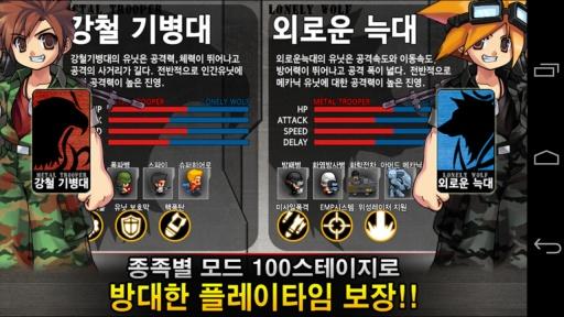 军队防御战2