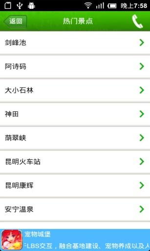 康辉旅行社截图1