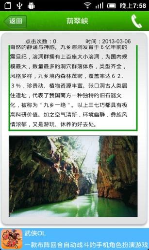 康辉旅行社截图2