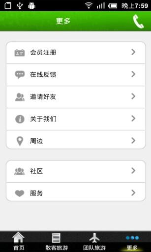 康辉旅行社截图3