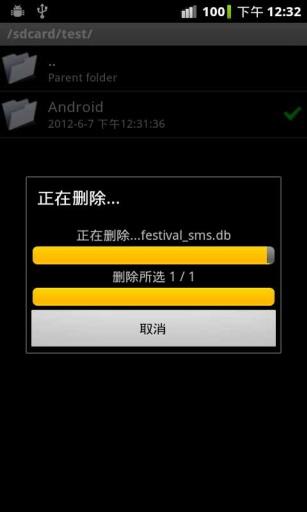 【免費工具App】Basic文件管理器-APP點子