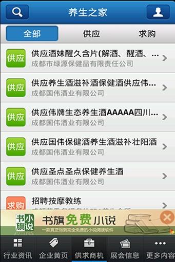 【免費生活App】养生之家-APP點子