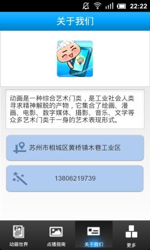 【免費新聞App】动画-APP點子