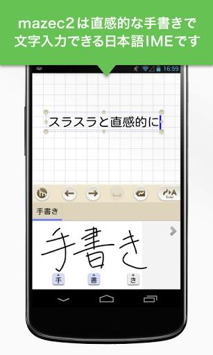 日语足写输进法 mazec2