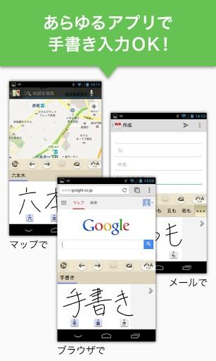 日语手写输入法 mazec2截图1