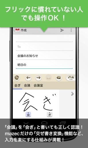 日语手写输入法 mazec2截图2