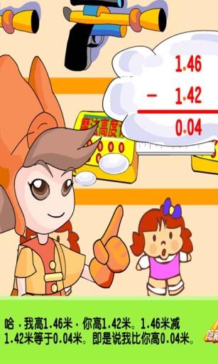六年级数学互动游戏(一)截图1