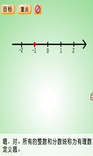 六年级数学互动游戏(一)截图2