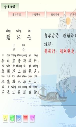 儿童古诗99首(三)