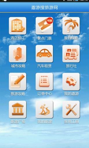 玩免費生活APP|下載遨游搜旅游网 app不用錢|硬是要APP