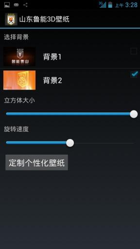 【免費個人化App】山东鲁能3D壁纸-APP點子
