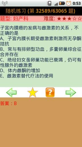 公务员考试题库 含答案