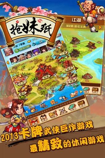 【免費遊戲App】抢妹纸-APP點子