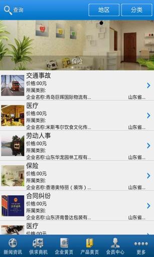 玩財經App|青岛律师免費|APP試玩