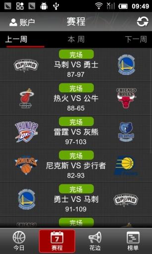 NBA直播截图1