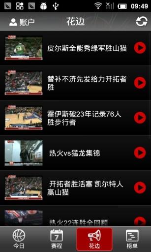 NBA直播截图2