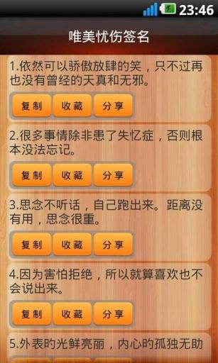【免費生活App】趣味QQ签名-APP點子
