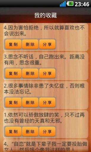 趣味QQ签名|玩生活App免費|玩APPs
