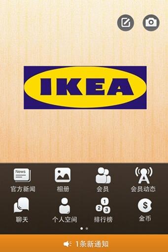 宜家家居IKEA 社交 App-愛順發玩APP