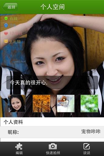 星巴克中国FC截图4