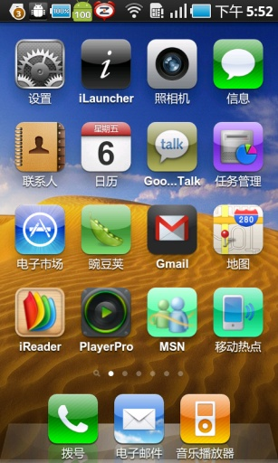 仿iOS桌面
