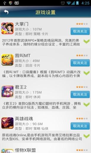 网游百事通|玩新聞App免費|玩APPs