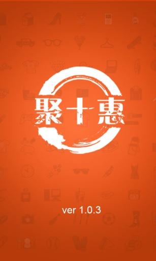 玩生活App|聚十惠免費|APP試玩
