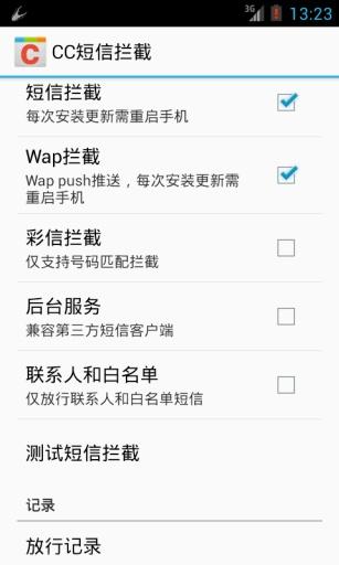 玩通訊App|CC垃圾短信拦截免費|APP試玩