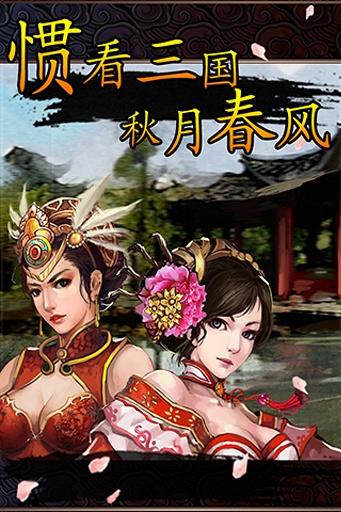 《三国志online》 網游RPG App-愛順發玩APP