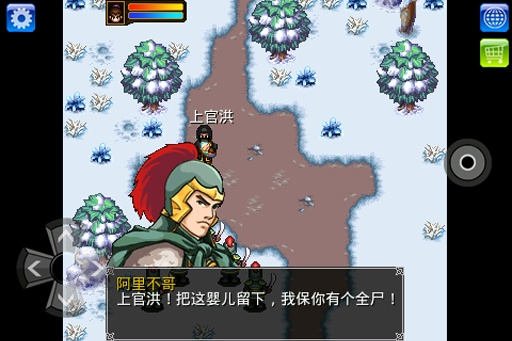 真武侠之龙战江湖截图3